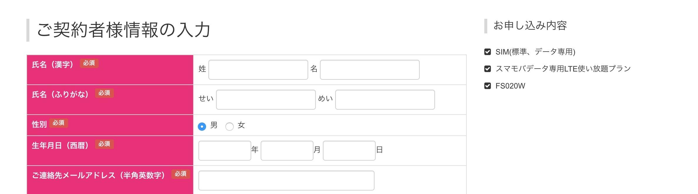 スマモバの申し込み画面9