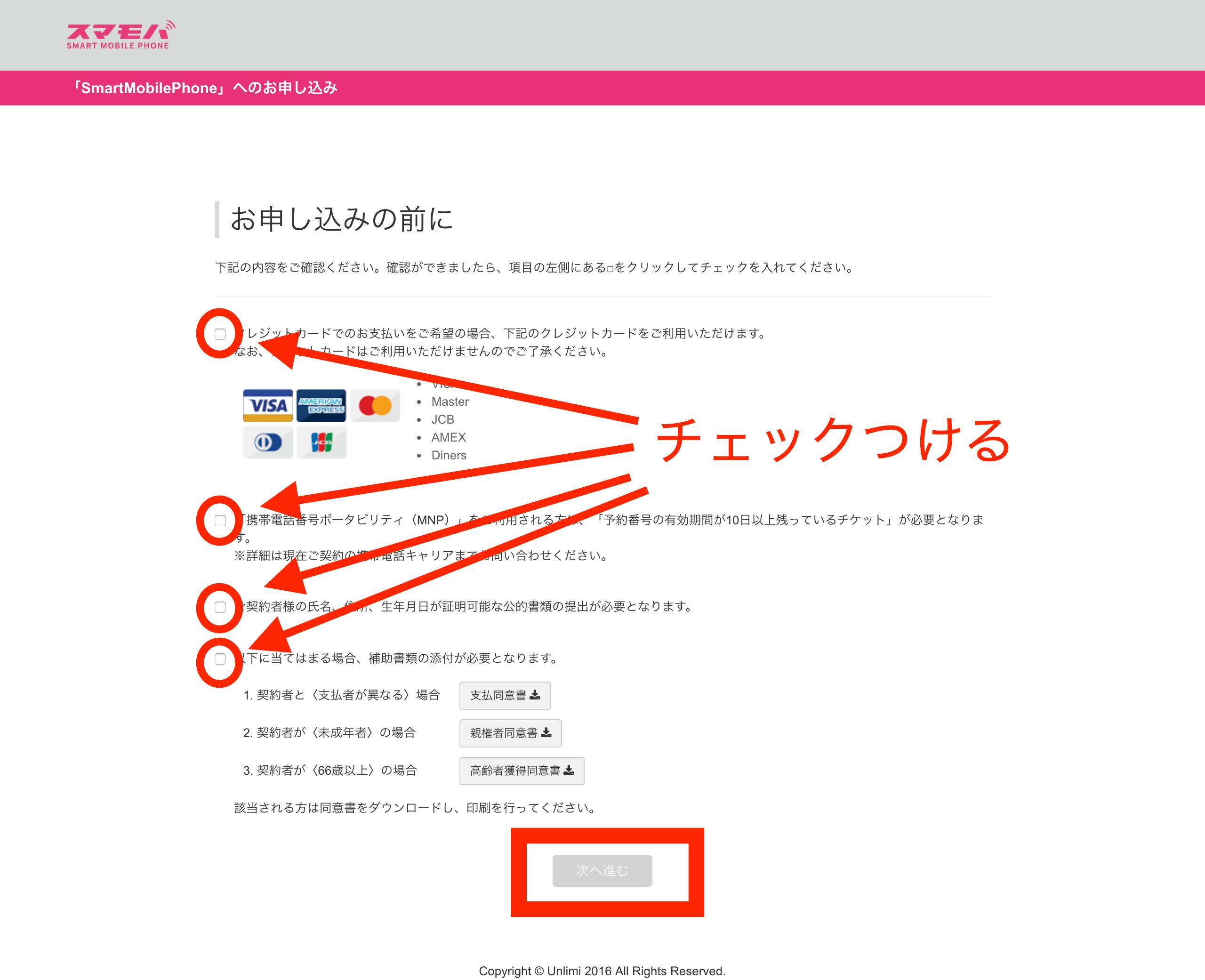 スマモバの申し込み画面
