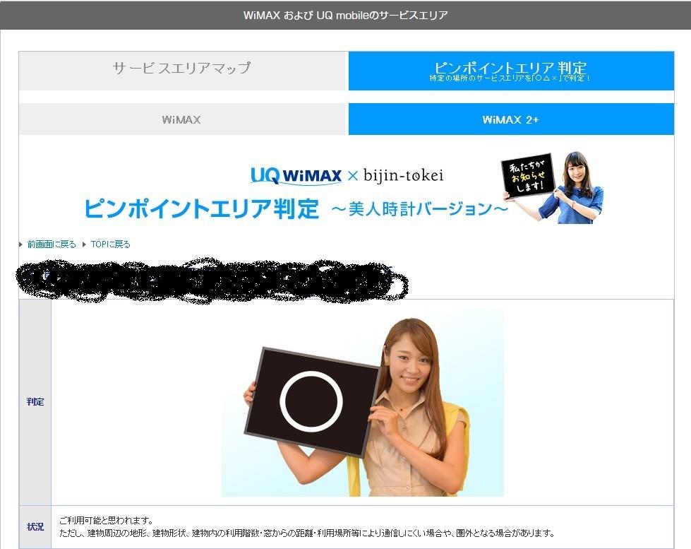 WiMAXの美人時計