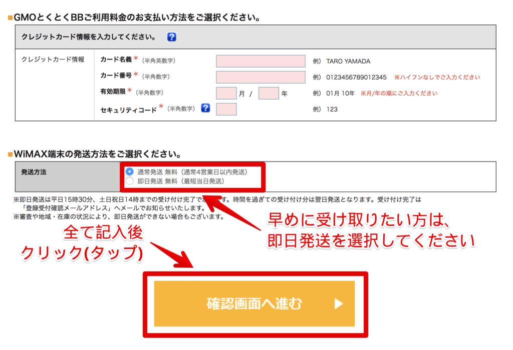 gmo支払い方法と発送方法の選択画面