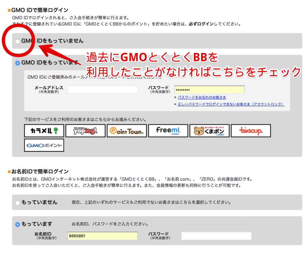 gmo会員登録チェック