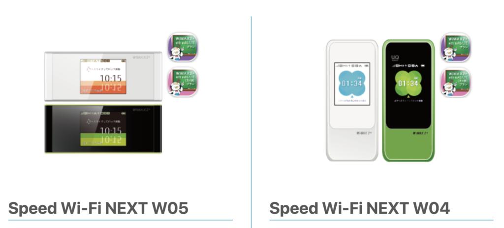 FUJI WiFiの端末