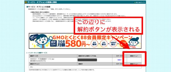 GMOとくとくBBの解約ボタン