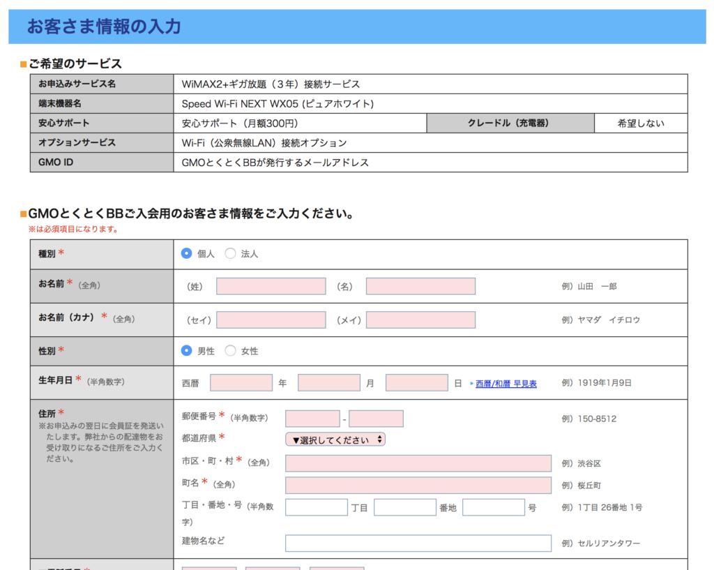 gmoお客様情報の入力画面