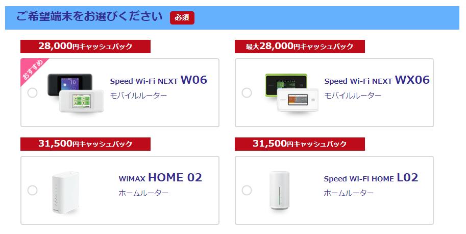 GMOとくとくBB WiMAXの端末
