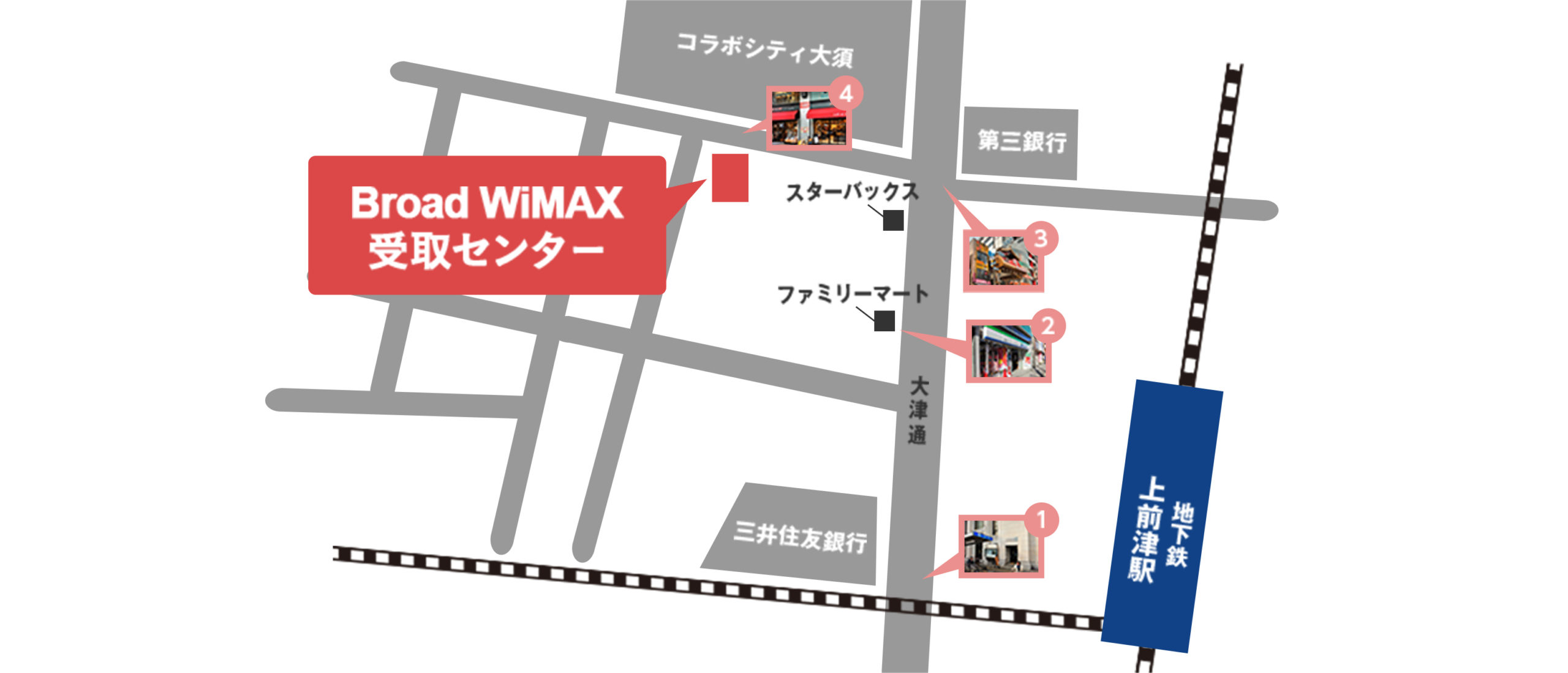 BroadWiMAX 名古屋の受け取り場所