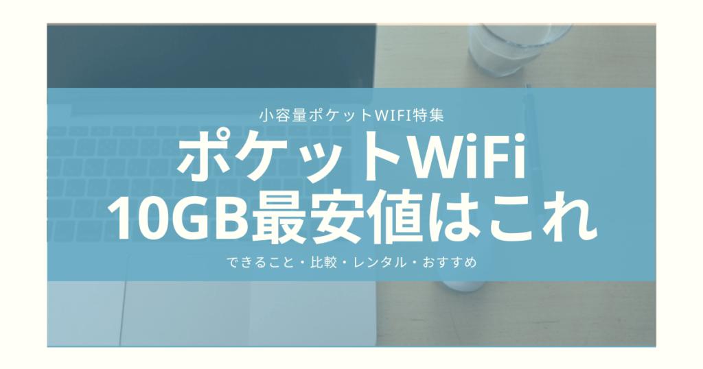 ポケットWiFi10GB