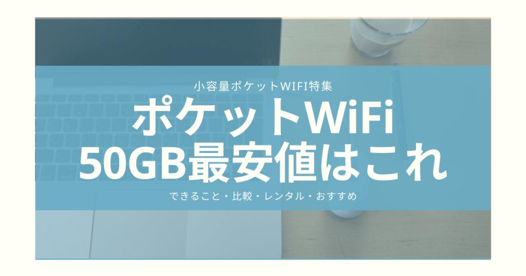 ポケットWiFi50GB