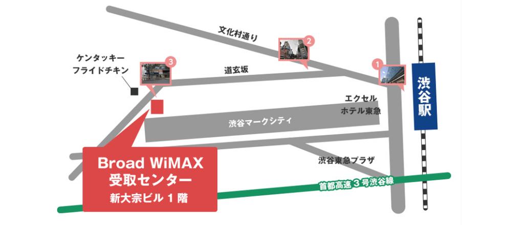 渋谷の受け取り場所