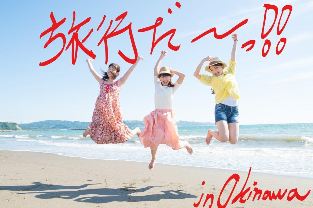 trip-in-okinawa