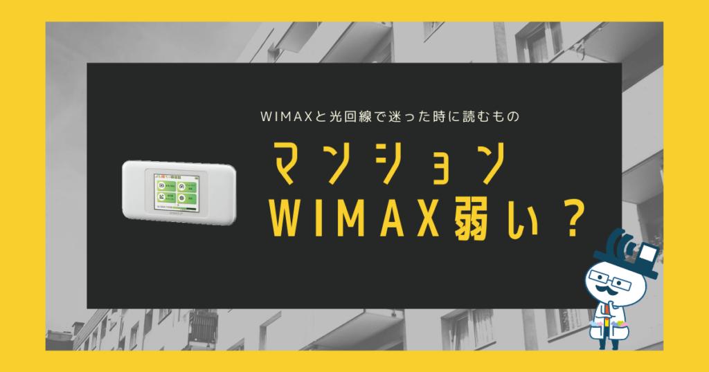 WiMAXマンション弱いのか?