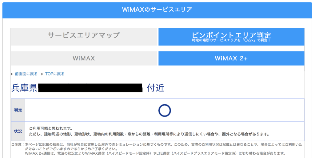 WiMAX2+のピンポイントエリア判定結果