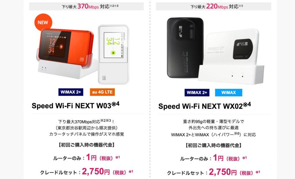 W03とWX02が1円