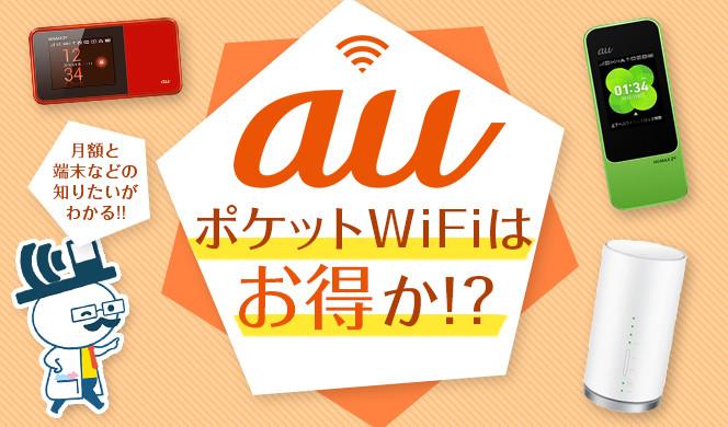 auポケットWiFiはお得!?