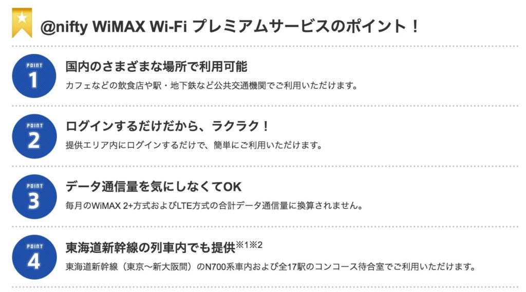 @nifty wimaxプレミアムサービス