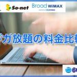 ギガ放題のWiMAXを比較!7GB制限なし(使い放題)のポケットWiFi