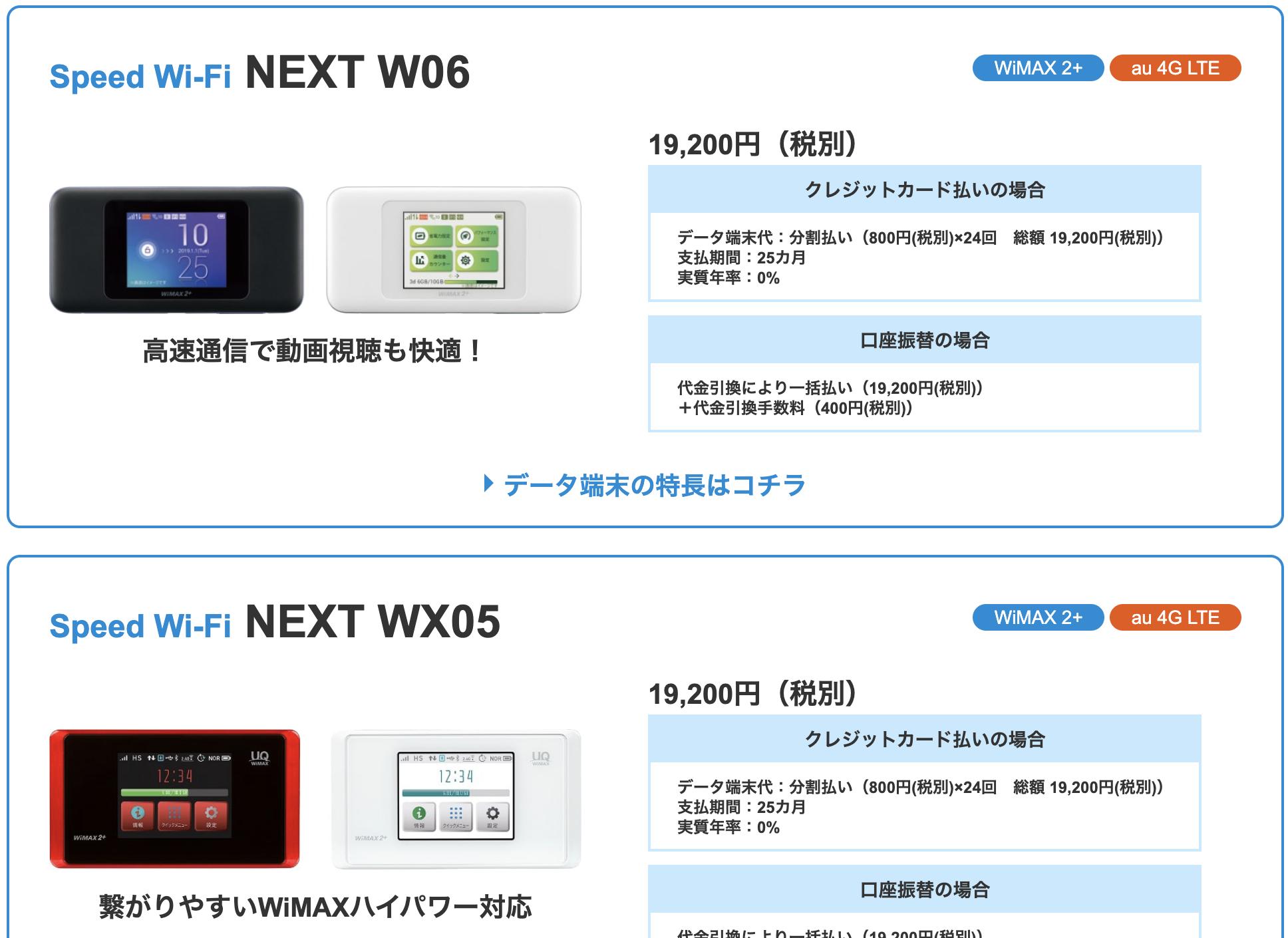 BIGLOBE WiMAX2+ tanmatsu