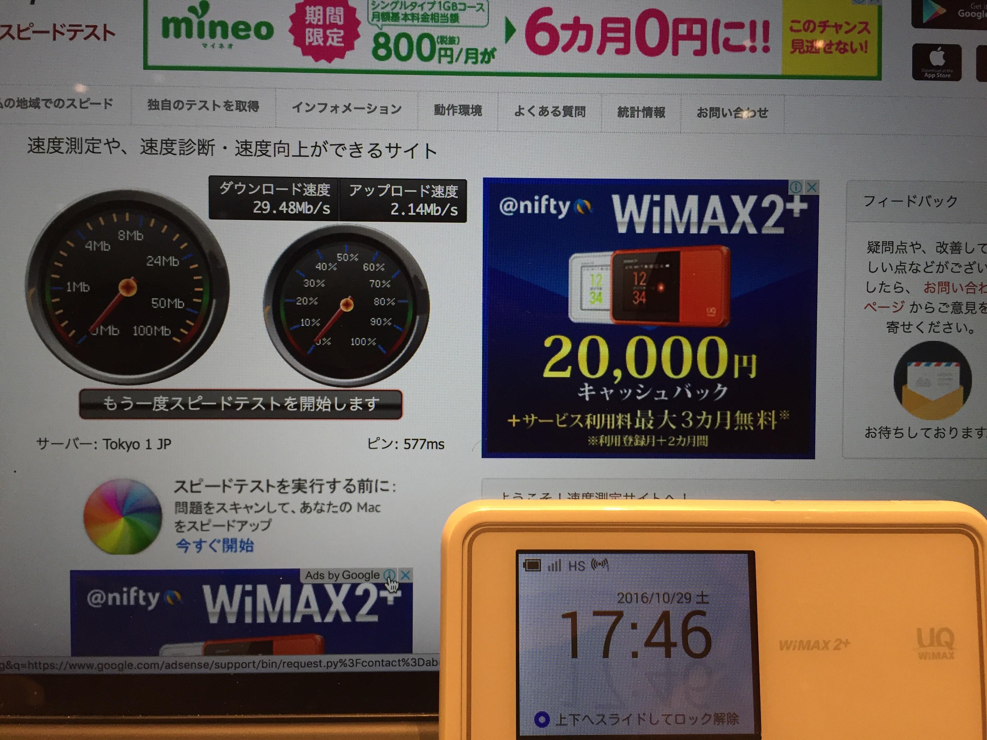 W02の速度