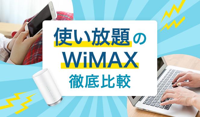 使い放題!WiMAXギガ放題を徹底比較