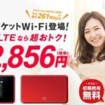 ワイモバイルのBroad LTEは月額最安値級の2,856円!
