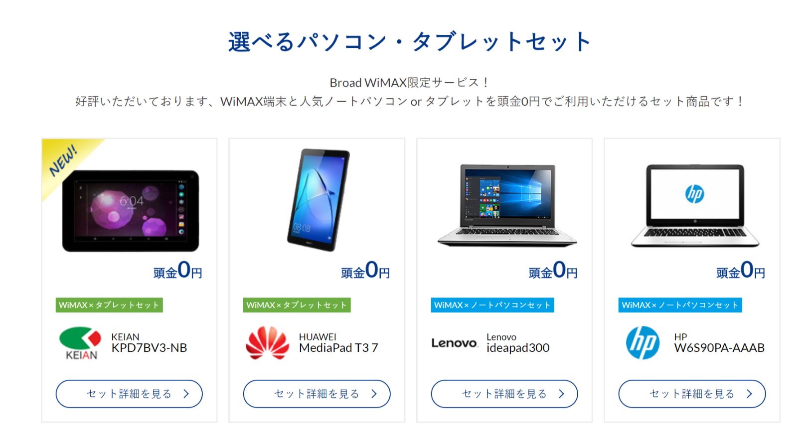 pc0円のBroadWiMAX