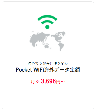 pocketwifi海外データ定額