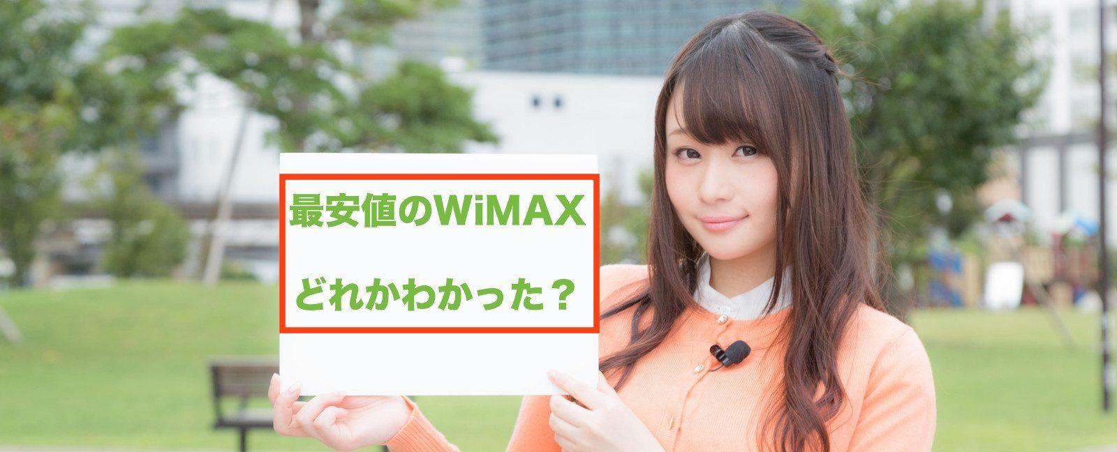 最安値のWiMAXプロバイダ