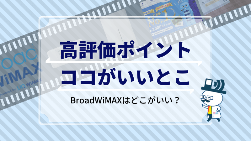 BroadWiMAXの高評価ポイント