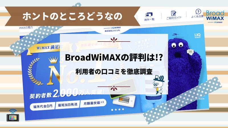 BroadWiMAXの口コミ