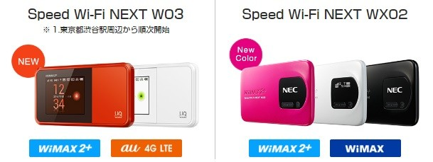 W03とWX02の電波の違い