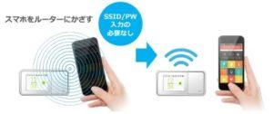 NFC対応端末はルーターにかざすだけでWiFi設定完了