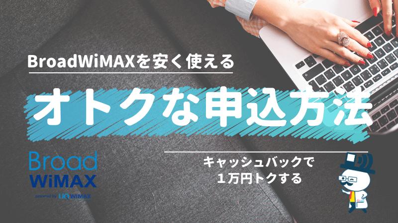 BroadWiMAXのオトクな申込方法