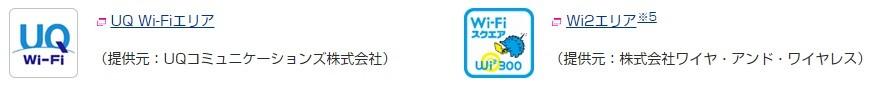 UQ Wi-FiエリアとWi2エリア