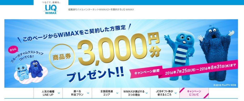 UQ-WiMAXの公式サイト