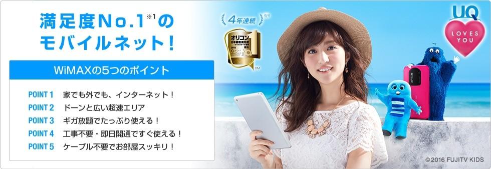UQ-WiMAXのイメージ