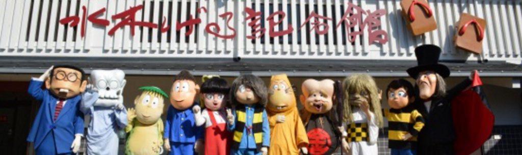 鳥取県境港市の鬼太郎記念館
