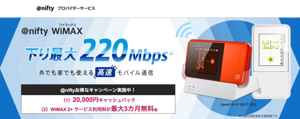 @nifty wimax 10月