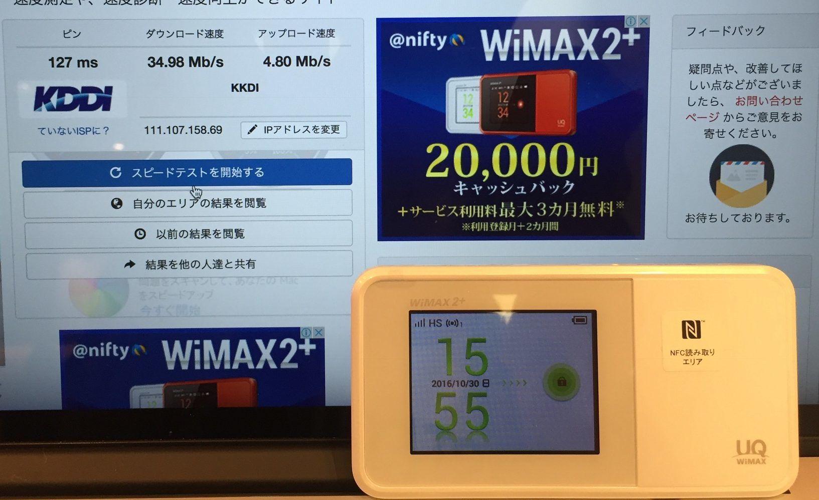 so-net w03 2 WiMAXの通信速度