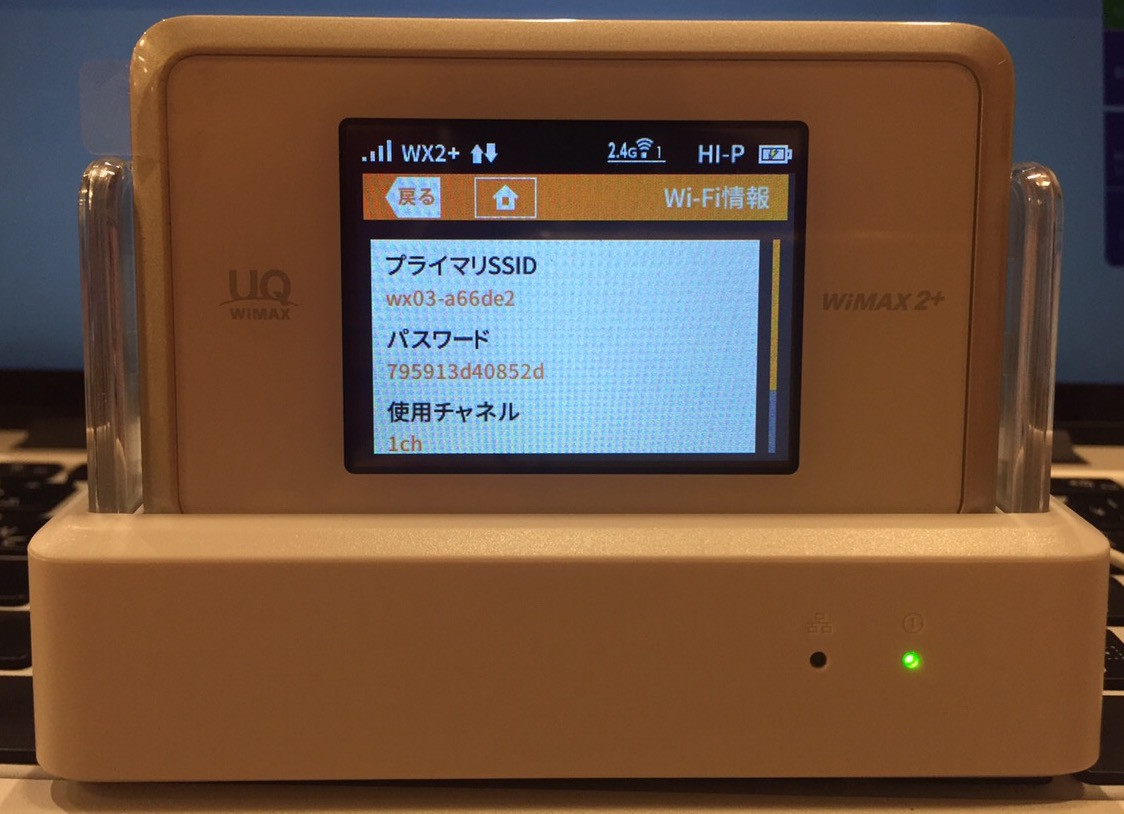 WX03のSSIDを見れる画面