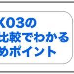 【WX03のレビュー】WiMAXのWX03を使ってみて感じたこと