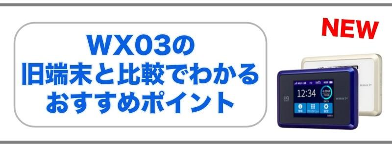 WX03の旧端末との比較でわかるおすすめポイント