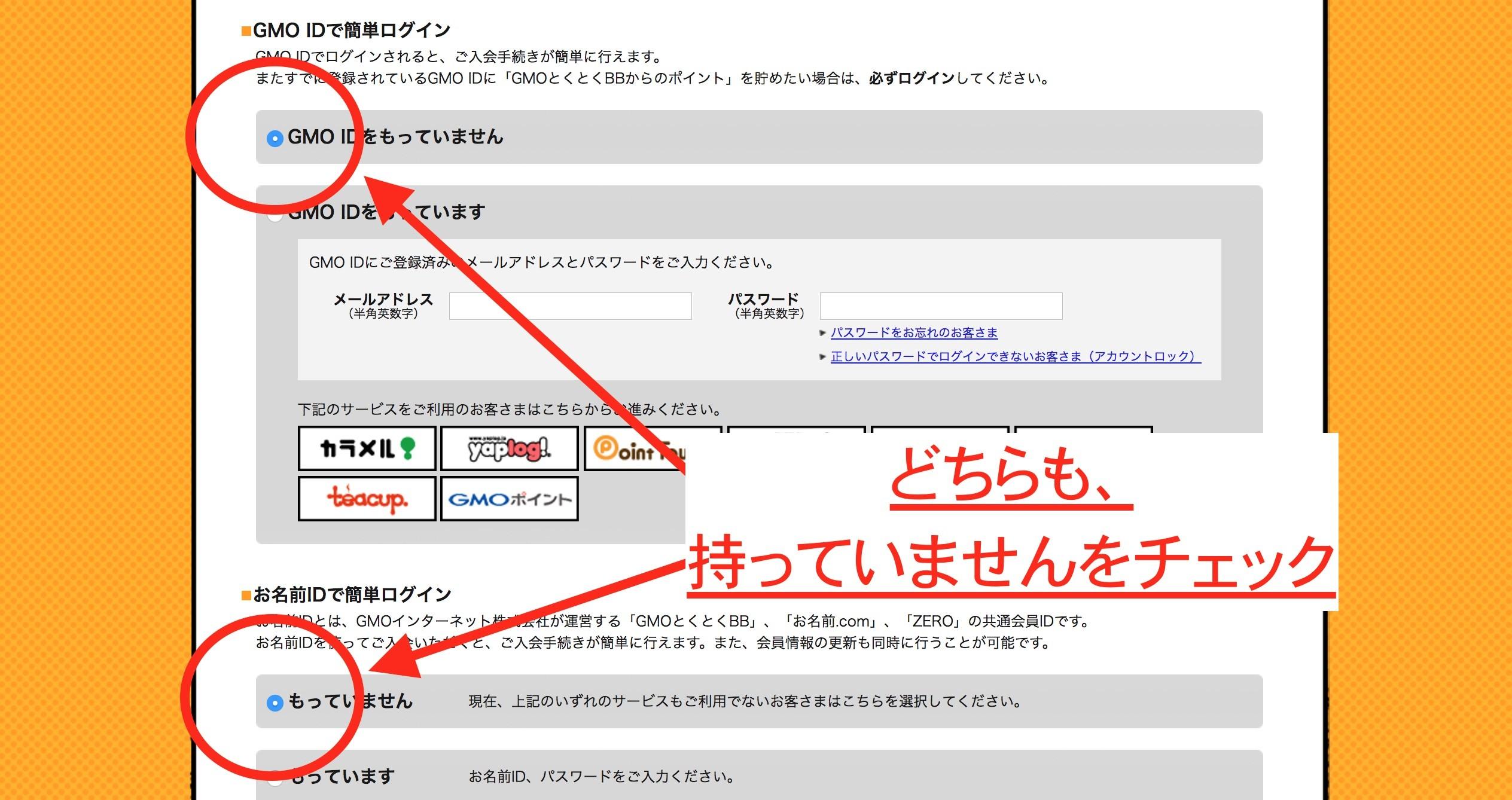 GMO IDの選択画面