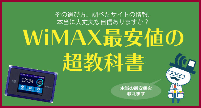 WiMAXの最安値