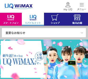 UQWiMAXのMV