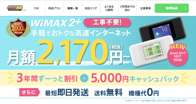 【公式】GMO とくとくBB業界最安値級の月額2,170円〜