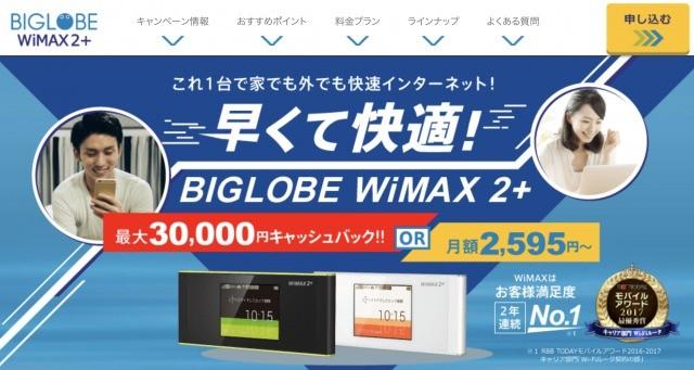 biglobewimax2018