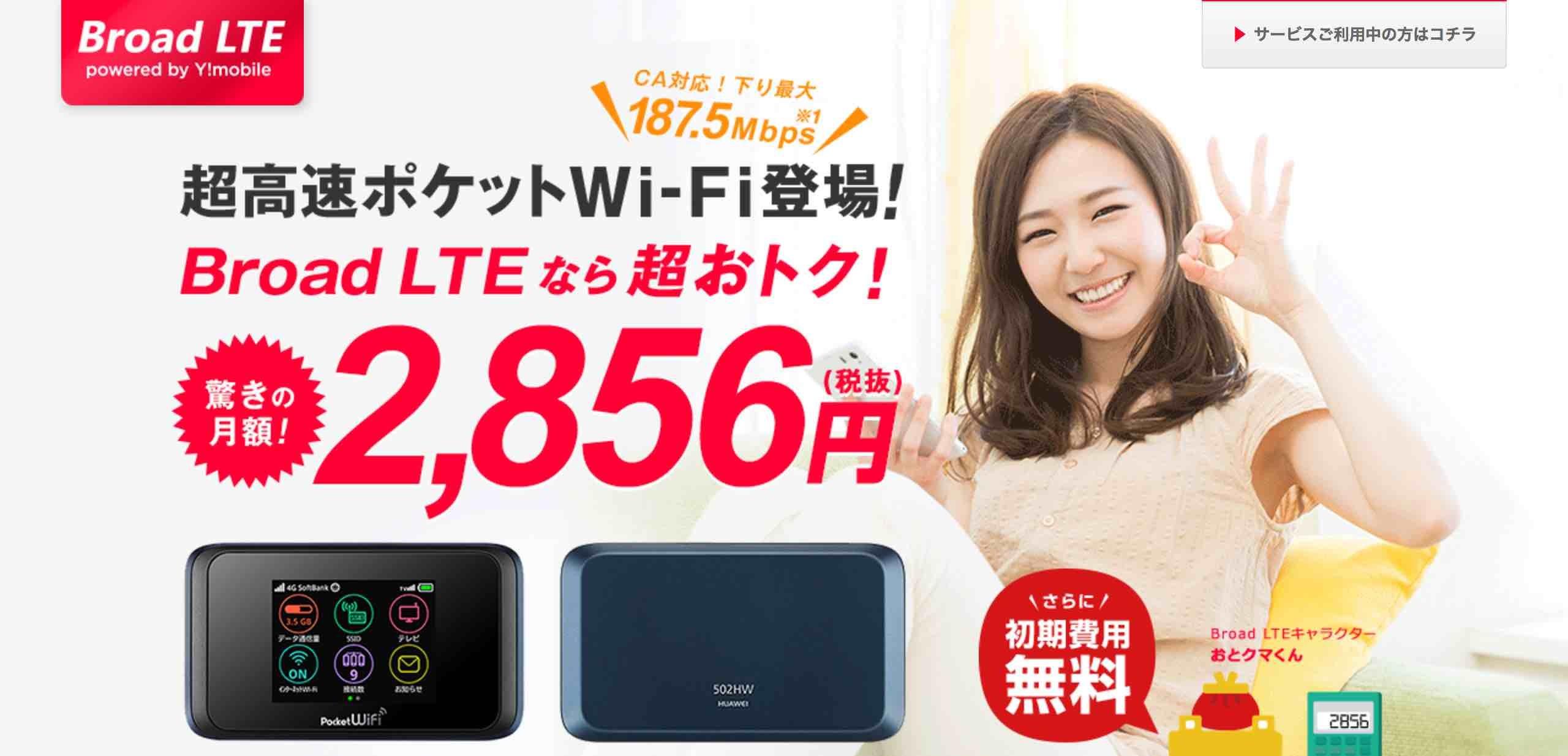 Broad LTE(ワイモバイル)