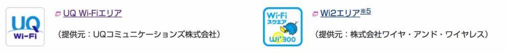 UQ Wi-FiとWi-Fiスクエア