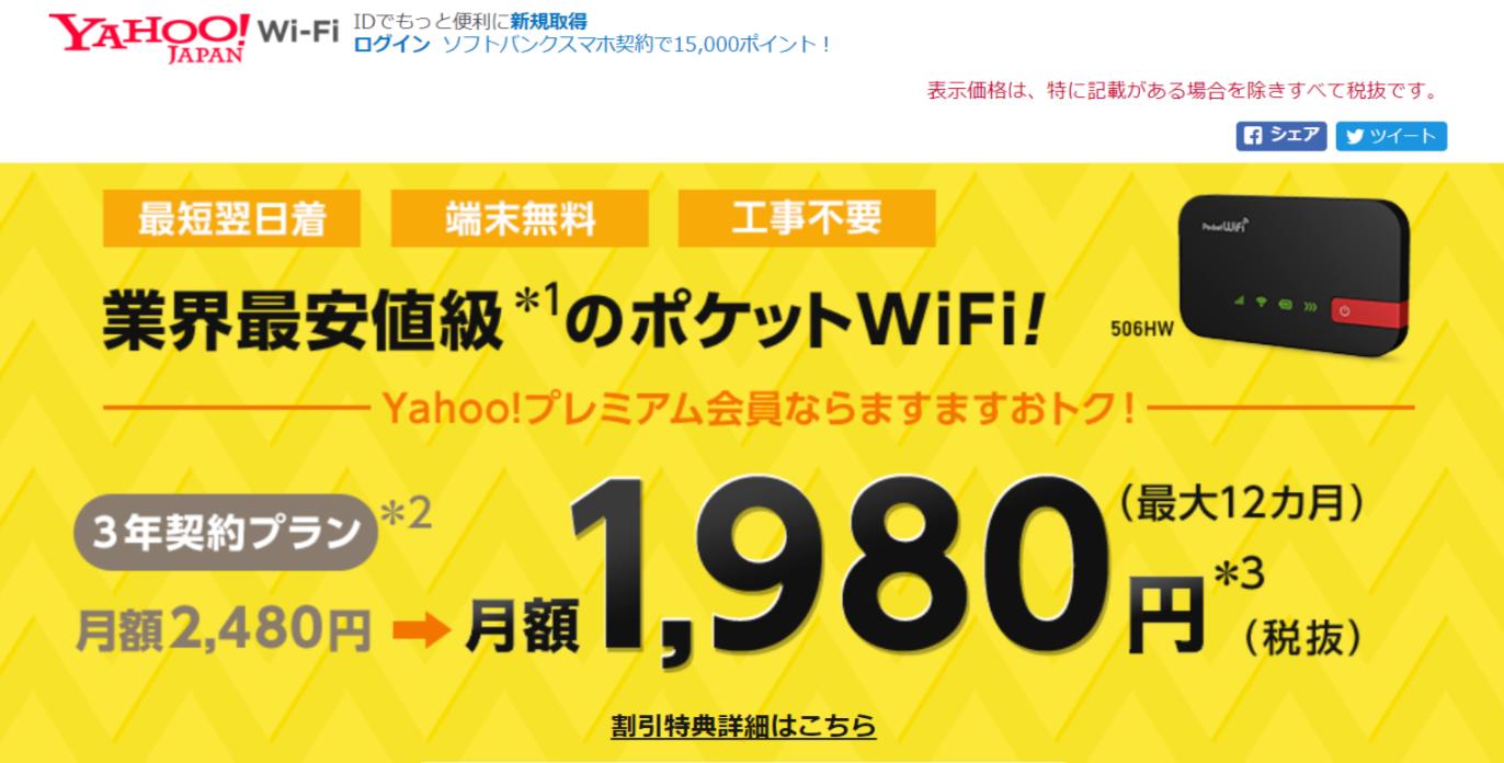 Yahoo!wifi2018/1