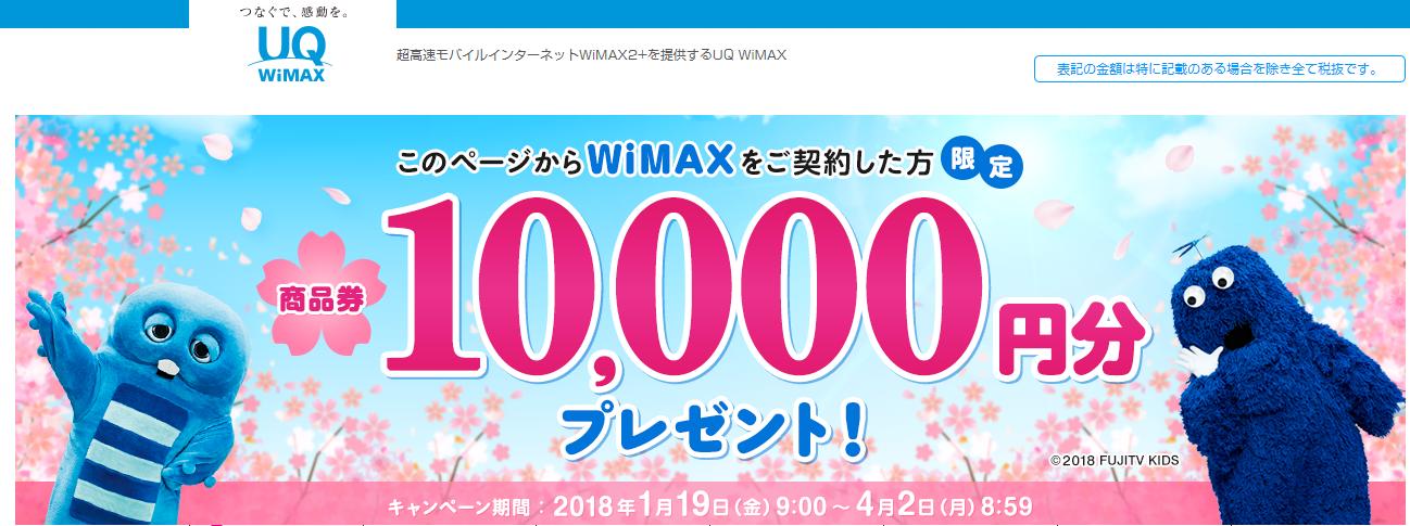 2018年3月UQ-WiMAX